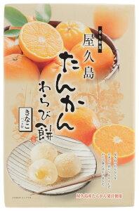 鹿児島 菓子 土産 取り寄せ 柑橘 お酒のお供 父の日 [馬場製菓] 屋久島 たんかん わらび餅 15個
