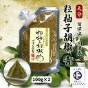 【お買い得セール開催中!】九州 大分 柚子ごしょう 川津 川津食品 粒柚子胡椒 青 100g×2