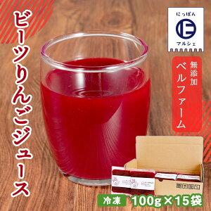 【お買い得セール開催中!】 りんごジュース ビーツ 野菜 野菜ジュース ジュース ベルファーム ビーツりんごジュース 100g×15袋