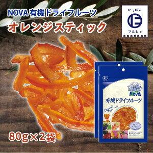 ノヴァ ドライフルーツ 有機 オーガニック 自然 NOVA 有機オレンジピールスティック 80g 2袋