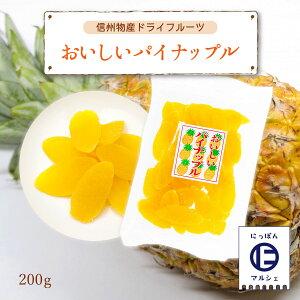 パイナップル 乾燥パイナップル ドライフルーツ 信州物産 信州物産 おいしいパイナップル 200g