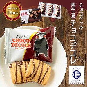 九州 熊本 お菓子 お土産 阿蘇 くまモン お取り寄せ [木村] チョコクッキー 熊本土産 チョコデコレ 15個