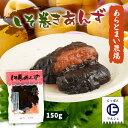 【お買い得セール開催中!】 秋田県 漬物 しそ巻あんず お菓子 保存食 つまみ あらと米農場 しそ巻きあんず 150g
