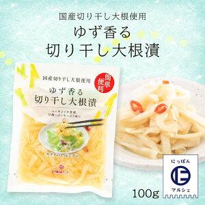 宮崎県 簡単便利 化学調味料不使用 シャキシャキ食感 [道本食品] 漬物 ゆず香る 切り干し大根漬 100g