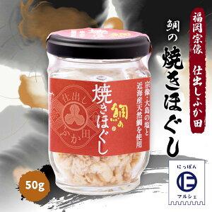 鯛の焼きほぐし 九州 福岡 宗像市 ギフト おみやげ 仕出しふか田 鯛の焼きほぐし 50g