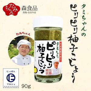 九州 大分県 日田市 大山 柚子胡椒 [森食品] ピリピリ 柚子こしょう (青) 90g