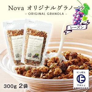 ノヴァ ドライフルーツ 有機 オーガニック 自然 NOVA ノヴァのオリジナルグラノーラ レーズン 300g 2袋