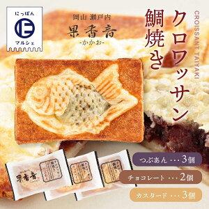 岡山 クロワッサン 鯛焼き あんこ カスタード [生垣産業] 果香音 クロワッサン たい焼き 詰め合わせ セット 8個