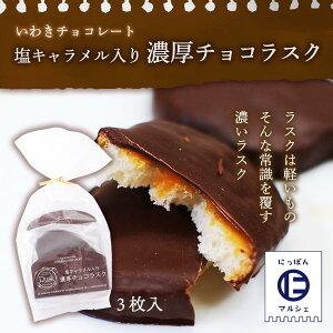 [いわきチョコレート] チョコレート 濃厚チョコ ラスク 3個/ バレンタイン ホワイトデー 土産 /いわき/チョコレート/福島/塩キャラメル/濃厚/チョコラスク/オリジナル/ボンボンショコラ/焼き
