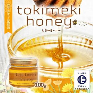 [弥生ヶ丘養蜂園] 蜂蜜 tokimeki honey 100g/ハチミツ/国産/蜂蜜/はちみつ/貴重/ときめきハニー