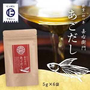 [かたぎり] 調味料 あごだし 5g×6袋/北陸/新潟/あご出汁