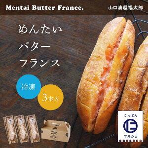 [山口油屋福太郎] パン めんたいバターフランス 3本 /ギフト/バターフランス/明太子/福太郎/詰合せセット