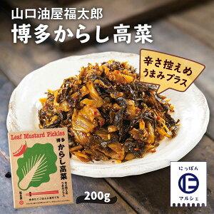 [山口油屋福太郎] 漬物 博多 からし高菜 200g /ギフト/辛子高菜/福太郎/ごはんのお供