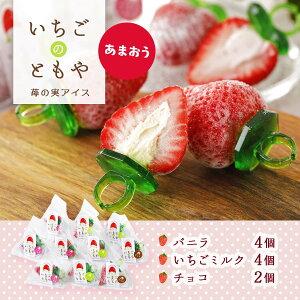 送料無料 ギフト 福岡 志賀島 ストロベリー お取り寄せ 取り寄せ [いちごのともや] あまおう苺 いちごの実アイス 10個