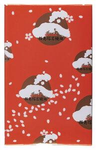 【お買い得セール開催中!】鹿児島県 まんじゅう お土産 お取り寄せ グルメ ギフト 風月堂 桜島熔岩饅頭 8個