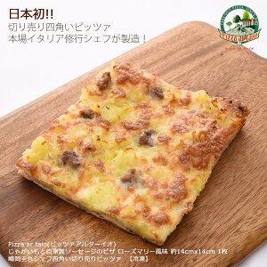 【早い者勝ち!5%OFFクーポン配布中!】Pizza ar taio ピッツァアルターイオ ピザ 切り売り ピッザ 四角 本場 イタリア ローマ Pizza ar taio(ピッツァアルターイオ) じゃがいもと自家製ソーセージの