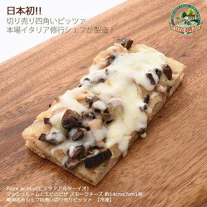 Pizza ar taio ピッツァアルターイオ ピザ 切り売り ピッザ 四角 本場 イタリア ローマ Pizza ar taio(ピッツァアルターイオ) マッシュルームとエビのピザ スモークチーズ 約14x7cm
