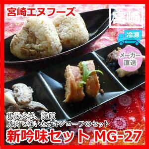 【お買い得セール開催中!】鶏肉 ご飯の素 おいしい お取り寄せ グルメ ギフト 宮崎エヌフーズ 新吟味セット MG-27