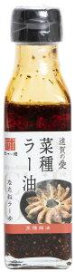 【お買い得セール開催中!】九州 福岡 料理 中華 ラー油 菜種ラー油