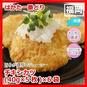 【お買い得セール開催中!】九州 福岡 鶏肉 揚げない ご家庭用 3D冷凍 はかた一番どり チキンカツ (40g×5枚)×6袋