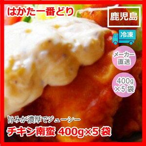 【早い者勝ち!5%offクーポン配布中!】九州 福岡 鶏肉 ご家庭用 3D冷凍 はかた一番どり チキン南蛮 400g×5袋