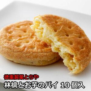 【お買い得セール開催中!】パイ さつまいも 鹿児島 お菓子 とらや 徳重製菓とらや 林檎とお芋のパイ 10個入 10個
