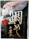 【お買い得セール開催中!】タイ 鯛 混ぜご飯 お取り寄せ グルメ ギフト みずなが水産 たいめしの素 180g