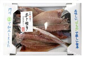 【お買い得セール開催中!】宮崎県 アジ 干物 ひもの お取り寄せ グルメ ギフト みずなが水産 あじ開き