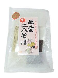 【お買い得セール開催中!】蕎麦 おいしい 島根県 お取り寄せ グルメ ギフト サトー食品 出雲 二八そば袋入り 150g