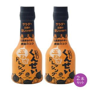 島根 醤油 松江 燻製 ドレッシング 調味料 安本産業 [島根 やすもと醤油] くんせい玉ねぎドレッシング 210ml×2