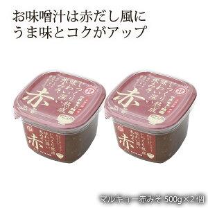 【お買い得セール開催中!】四国 高知 須崎 赤みそ 調味料 丸共味噌醤油醸造場 マルキョー 赤みそ 500g×2
