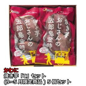 【早い者勝ち!10%offクーポン配布中!】スイートポテト 五郎島 金時 さつまいも スイーツ 金沢 かわに 焼き芋「C」セット (9~5月限定商品) 焼き芋おじさん×5