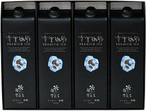 [鈴木コーヒー]雪室珈琲 PREMIUM ICE LIQUID4本セット/新潟/雪室/コーヒー/珈琲/鈴木コーヒー/豆/ドリップ/嗜好品/ギフト/