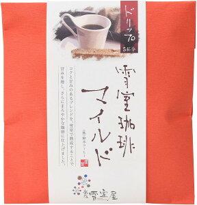 [鈴木コーヒー]雪室珈琲マイルド ドリップ10g×5/新潟/雪室/コーヒー/珈琲/鈴木コーヒー/豆/ドリップ/嗜好品/ギフト/