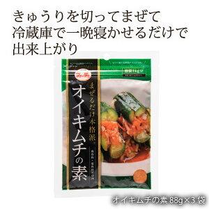 【早い者勝ち!5%OFFクーポン配布中!】 韓国食品 切ってまぜるだけ 花菜 ファーチェ キムチの素 ファーチェ オイキムチの素 88g×3袋