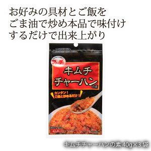 【お買い得セール開催中!】 ソウル市場 韓国食品 韓国食材 韓国料理 韓国調味料 ファーチェ キムチチャーハンの素 40g×3袋