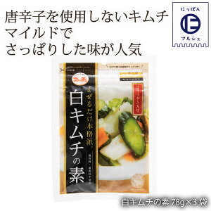 【お買い得セール開催中!】 韓国食品 切ってまぜるだけ 花菜 ファーチェ キムチの素 ファーチェ 白キムチの素 78g×3袋