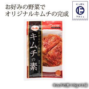 【お買い得セール開催中!】 韓国食品 切ってまぜるだけ 花菜 ファーチェ キムチの素 ファーチェ キムチの素 116g×2袋