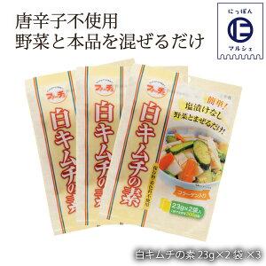 【早い者勝ち!5%OFFクーポン配布中!】 韓国食品 切ってまぜるだけ 花菜 ファーチェ キムチの素 ファーチェ 白キムチの素 23g×2袋×3
