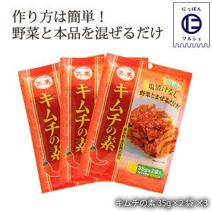 【お買い得セール開催中!】 韓国食品 切ってまぜるだけ 花菜 ファーチェ キムチの素 ファーチェ キムチの素 35g×2袋×3