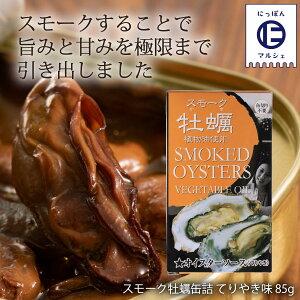牡蠣 燻製 牡蠣の燻製 ひまわり油漬け スモーク  カネイ岡 スモーク牡蠣缶詰 てりやき味 85g