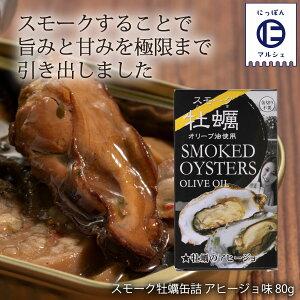牡蠣 燻製 牡蠣の燻製 スモーク アヒージョ おつまみ  カネイ岡 スモーク牡蠣缶詰 アヒージョ味 80g