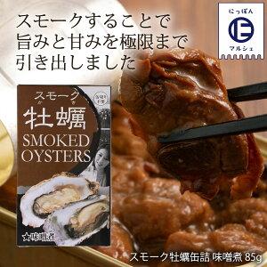 牡蠣 燻製 牡蠣の燻製 スモーク 味噌煮 おつまみ  カネイ岡 スモーク牡蠣缶詰 味噌煮 85g
