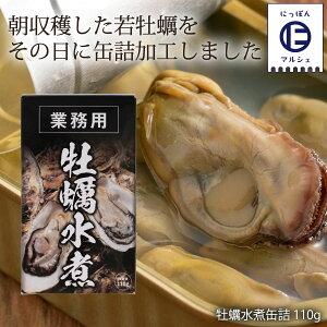 牡蠣 おつまみ お酒のあて 水煮 パスタ 炊き込みご飯  カネイ岡 牡蠣水煮缶詰 110g