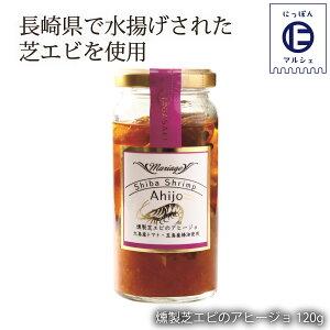 長崎県 大島 アヒージョ 海老 トマト 対馬産 ギフト  将大 燻製芝エビのアヒージョ 120g