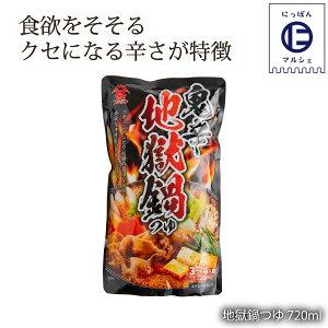 【早い者勝ち!5%OFFクーポン配布中!】 九州 大分 フジジン 鍋つゆ 辛い フジジン 地獄鍋つゆ 720ml