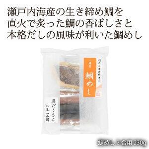 【お買い得セール開催中!】四国 香川 小豆島 炊き込みご飯 タケサン 鯛めし2合用 230g
