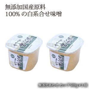[鶴味噌醸造] ツルみそ 無添加あわせ カップ 500g×2個セット /おまとめ買いセール 無添加国産原料100% 白系合わせ味噌 調味料