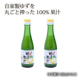 【お買い得セール開催中!】九州 調味料 福岡 ゆず 果汁 櫛野農園 ゆず果汁 200ml×2