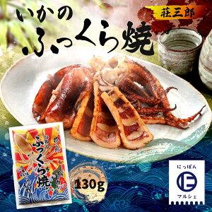 新潟 こだわり おつまみ 珍味 お酒 相席食堂 千鳥 ノブ [ヤマキ食品] イカ焼き いかのふっくら焼 130g